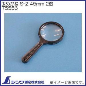 ルーペ 虫めがね S-2 45mm 3.5倍 75556 シンワ測定|soukoukan