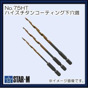 スターエム ハイスチタンコーティング下穴錐 3・4・5mm 3本セット No.75HT-SA STAR-M|soukoukan