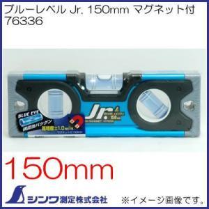 76336 ブルーレベルJr. 150mm マグネット付 シンワ測定|soukoukan