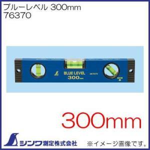 76370 ブルーレベル 300mm シンワ測定|soukoukan