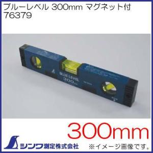 76379 ブルーレベル マグネット付 300mm シンワ測定|soukoukan
