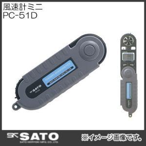風速計ミニ 7650-00 PC-51D SATO 佐藤計量器 PC51D|soukoukan