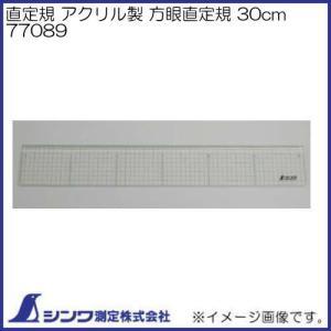 直定規 アクリル製 方眼直定規 30cm 77089 シンワ測定|soukoukan