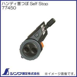 77450 ハンディ墨つぼ SelfStop 自動巻 ブラック シンワ測定|soukoukan