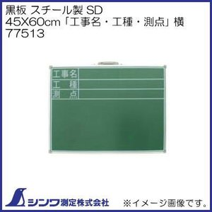 77513 黒板 スチール製 SD 45x60cm 「工事名・工種・測点」 横 シンワ測定|soukoukan