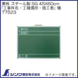 77523 黒板 スチール製 SG 45x60cm 「工事件名・工事場所・施工社」縦 シンワ測定|soukoukan