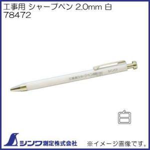 78472 工事用 シャープペン 2.0mm 白 シンワ測定|soukoukan