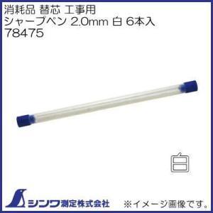 78475 消耗品 替芯 工事用 シャープペン 2.0mm 白 シンワ測定|soukoukan