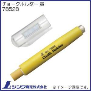 チョークホルダー 品名:チョークホルダー 黄 本体サイズ:131x25x21mm 質量:24g  特...