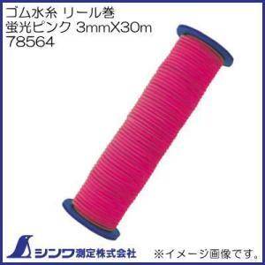 78564 ゴム水糸 リール巻 蛍光ピンク 3mm 30m シンワ測定|soukoukan