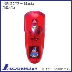 下地センサー 78575 Basic シンワ測定