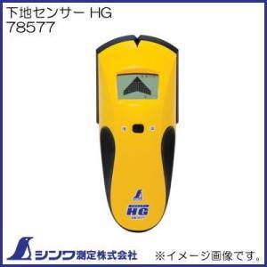 下地センサー 78577 HG シンワ測定