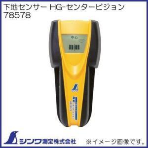 下地センサー 78578 HG-センタービジョン シンワ測定