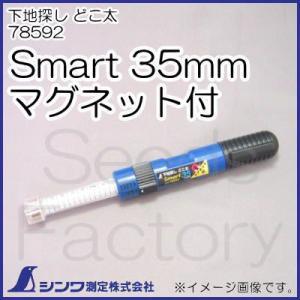 下地探し どこ太(Smart 35mm マグネット付) 78592 針長:35mm 製品サイズ:16...