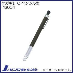 ケガキ針 C ペンシル型 78654 シンワ測定の関連商品2
