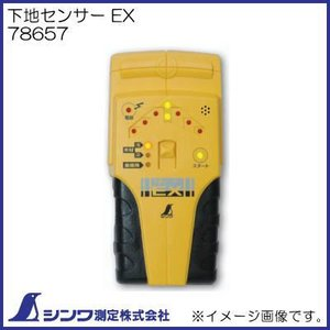 下地センサー 78657 EX シンワ測定