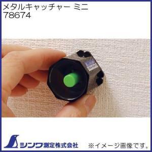 メタルキャッチャー ミニ 78674 シンワ測定|soukoukan