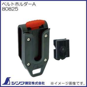 80825 ベルトホルダーA シンワ測定|soukoukan