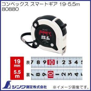 80880 コンベックス スマートギア 19-5.5m シンワ測定