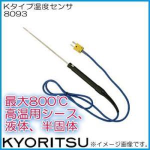 共立電気 8093 Kタイプ温度センサ(高温用シース・液体・半固体 800℃) KYORITSU|soukoukan
