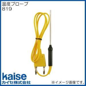 温度プローブ 819 カイセ kaise|soukoukan