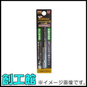 trad 六角軸ショートコバルトHSS鋼ドリル刃 1.5mm TCD-1.5|soukoukan