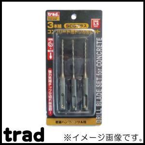 trad 3本組コンクリート用ドリル刃セット(3.5mmX3本) TCD-335