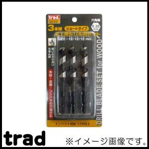 trad 3本組木工用ドリル刃セット(12mmX3本) TWD-312