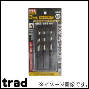 trad 3本組木工用ドリル刃セット(8mmX3本) TWD-308