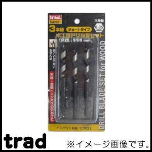 trad 3本組木工用ドリル刃セット(9mmX3本) TWD-309