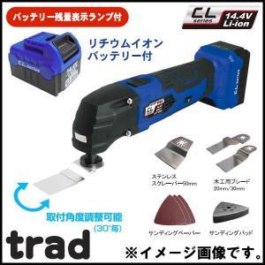 14.4V充電式マルチカットソー TCL-004 trad|soukoukan