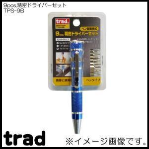 9pcs.精密ドライバーセット 青 TPS-9B trad 在庫処分セール! soukoukan