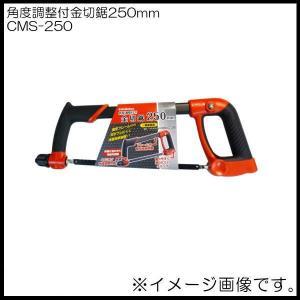 角度調整付き金切鋸250mm CMS-250 CUSTOM KOBO|soukoukan