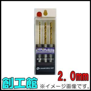 3本組ショートサイズチタンコーティングドリル刃セット(2.0mmX3本) CTB-343