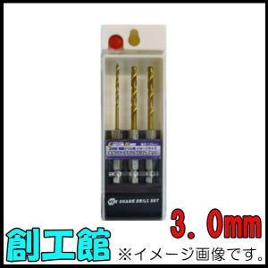 3本組ショートサイズチタンコーティングドリル刃セット(3.0mmX3本) CTB-344