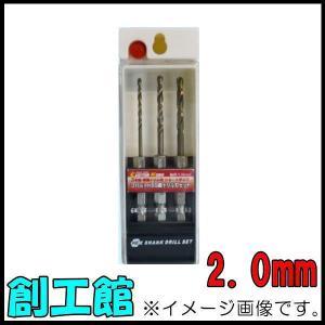 3本組ショートサイズコバルトHSS鋼ドリル刃セット(2.0mmX3本) CCB-353