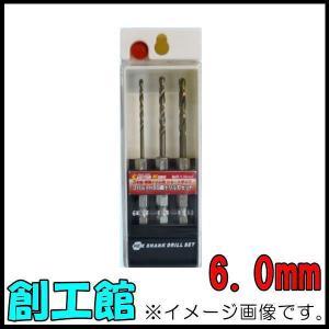 3本組ショートサイズコバルトHSS鋼ドリル刃セット(6.0mmX3本) CCB-358