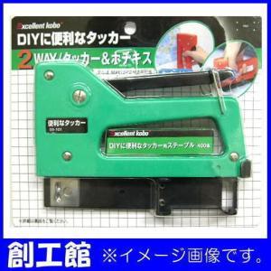 DIYに便利なタッカー 09-101 EXCELLENT KOBO|soukoukan