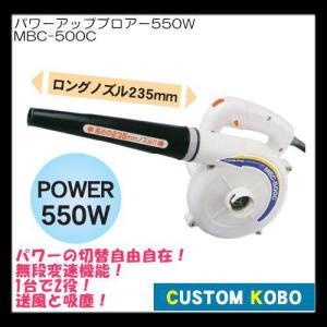 パワーアップブロアー550W MBC-500C CUSTOM KOBO|soukoukan