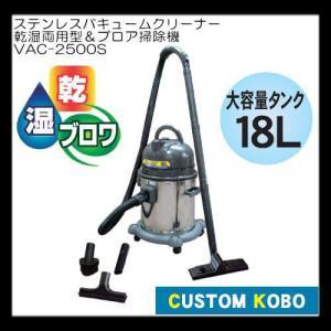ステンレスバキュームクリーナー乾湿両用型&ブロア掃除機 VAC-2500S CUSTOM KOBO|soukoukan