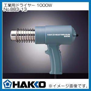 ハッコー 工業用ドライヤー 1KW ヒーティングガン 883-13 HAKKO・白光株式会社|soukoukan