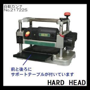自動カンナ No.21722S HARD HEAD|soukoukan