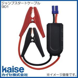 ジャンプスタートケーブル 901 kaise カイセ|soukoukan