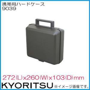 共立電気 携帯用ハードケース 9039 KYORITSU|soukoukan