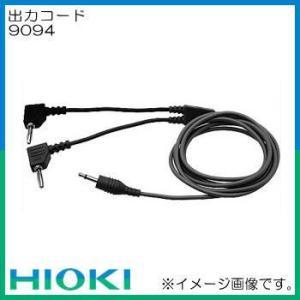 出力コード 9094 HIOKI 日置電機|soukoukan