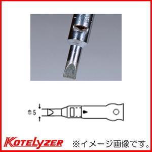 コテ先(鉛フリー対応) 91-01-04 コテライザー KOTELYZER|soukoukan