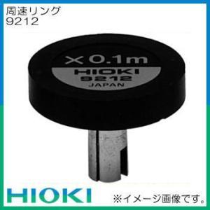 周速リング(タコハイテスタ用) 9212 HIOKI 日置電機|soukoukan