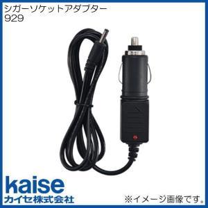 シガーソケットアダプター 929 kaise カイセ|soukoukan