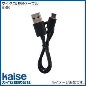 マイクロUSBケーブル 938 kaise カイセ|soukoukan