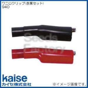 ワニグチクリップ 940 カイセ kaise|soukoukan